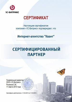 Сертифицированный партнер 1С-Битрикс
